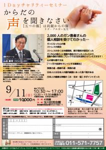 1Dayパンフレット20160911開催_ol
